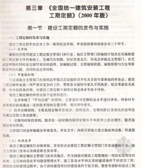 2000版全统建筑安装工程工期定额计算方法及实例解析(工期估算实例)94页