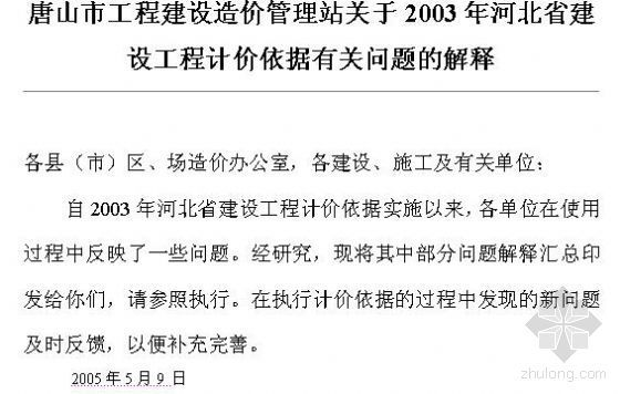 唐山市工程建设造价管理站关于2003年河北省建设工程计价依据有关问题的解释
