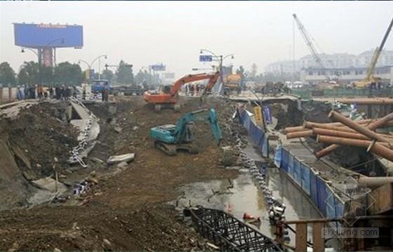 [浙江]地铁深基坑开挖支护坍塌事故分析