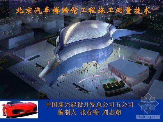 Isuzu汽车博物馆资料下载-北京汽车博物馆工程施工测量技术