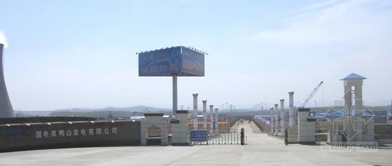 电力建设施工现场安全文明施工标准化图片展示(PPT)