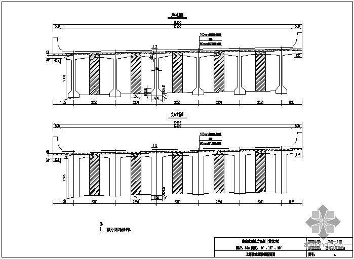 装配式预应力混凝土简支T梁上部构造通用图[跨径:35m,桥面宽度:分离式路基28m]