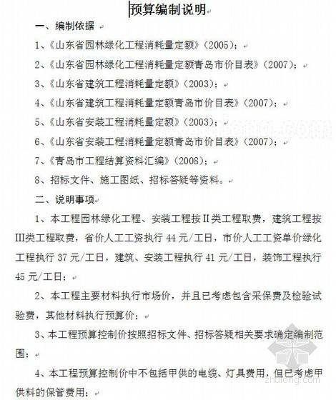 山东某中心景观工程预算书实例(2010-02)