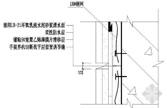 外墙边梁与墙体交接处构造、泄水式分格缝构造(DBJ15-19-97)