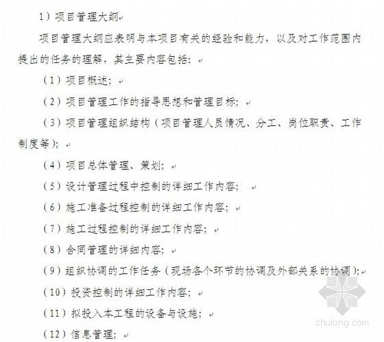 房地产项目管理招标文件(2012)