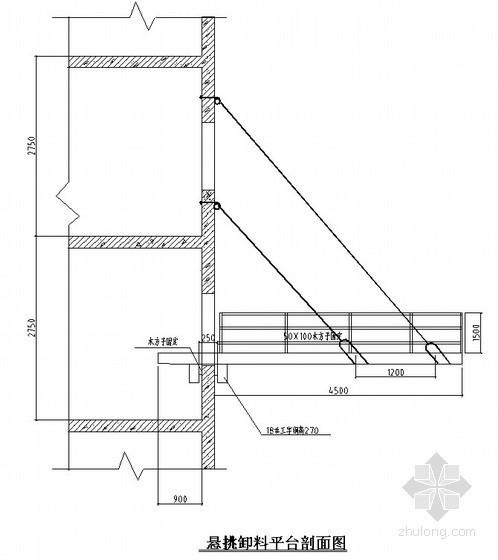 住宅工程悬挑式卸料平台施工技术交底(节点详图)