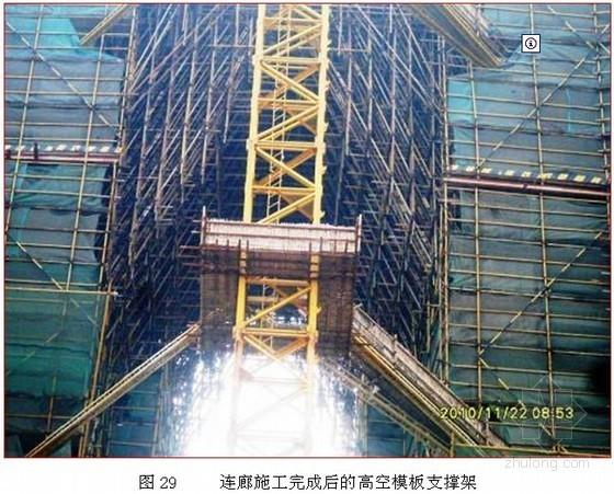 高空大跨度连廊钢管悬挑式桁架模板支撑架施工技术