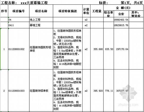 [广东]2015年大厦幕墙工程预算书