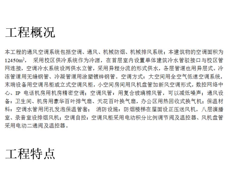 广州某大厦工程空调施工方案(Word.10页)