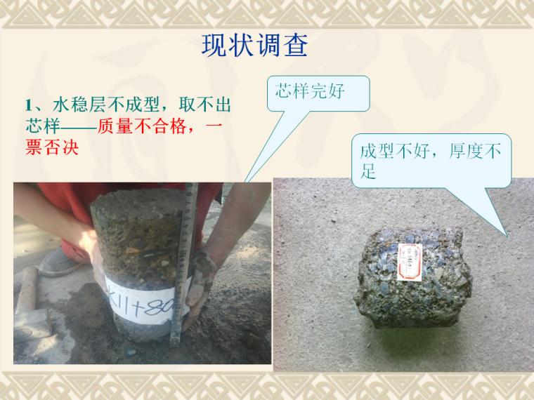 QC水泥稳定砂砾基层质量控制