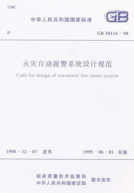 """GB50116-2013《火灾自动报警系统设计规范》是好大一个""""坑""""?"""