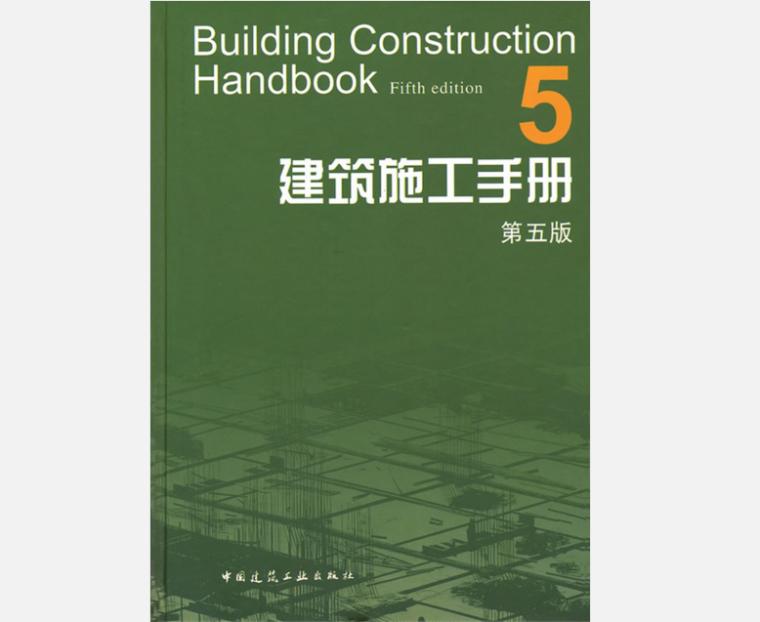 建筑施工手册5(第五版)