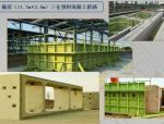 《预制装配化混凝土箱涵》标准制定情况及预制箱涵生产技术介绍