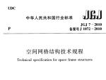 《空间网格结构技术规程》JGJ7-2010