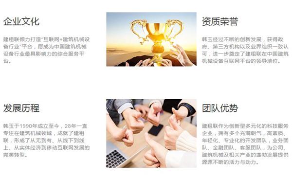 建租联配图4.jpg