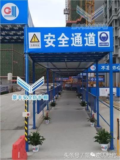 建筑施工现场安全通道防护棚规范搭设设计施工方案