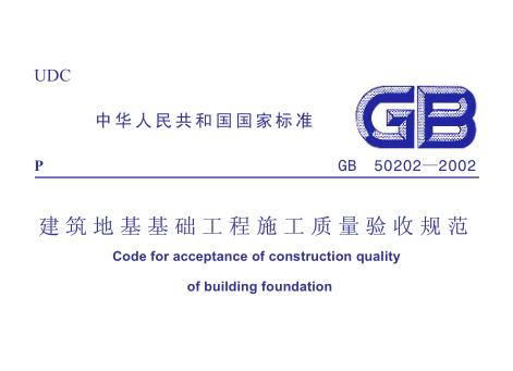 国家标准GB50202-2002施工规范