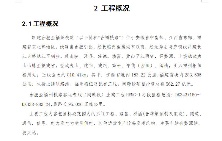 【铁路路基】首件评估监理实施细则(共44页)_7