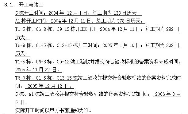 [广州]万科南湖项目施工总承包合同(共45页)