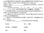 【山东】鲁能体育文化交流中心板房工程招标文件(共23页)