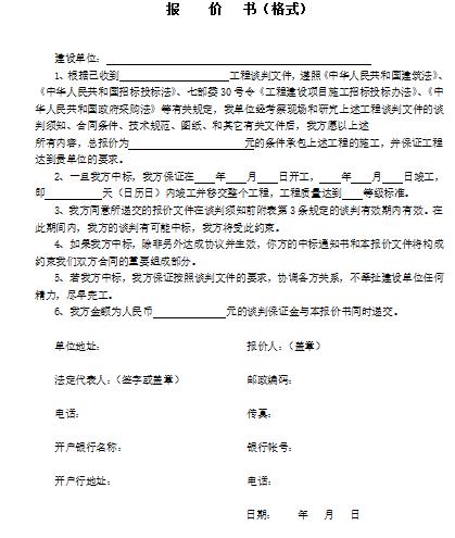 [山东]鲁能体育文化交流中心板房工程招标文件(共23页)
