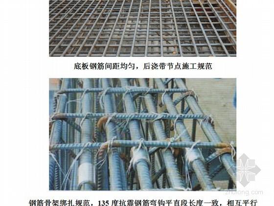 [上海]高层住宅工程项目工程创优计划汇报(多图 鲁班奖)