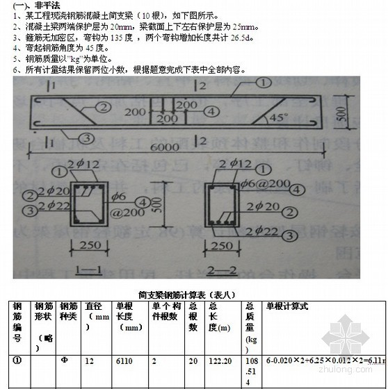 土建造价员考试(工程计量与计价案例)试题解析(附计算图 26页)