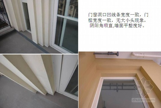 建筑工程外墙施工观感质量汇报