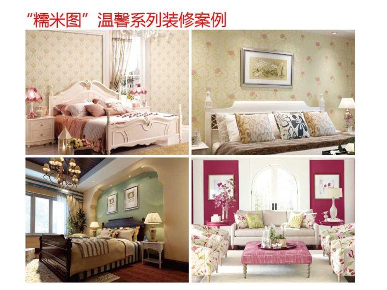 看看如何巧用装修涂料,装扮一个温馨的家!!