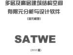 PKPM2010使用手册-SATWE说明书(涂墙书签版)