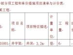 2013年重庆市政清单计算规则