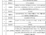 [山东]某展览展示工程项目招标文件(共48页)