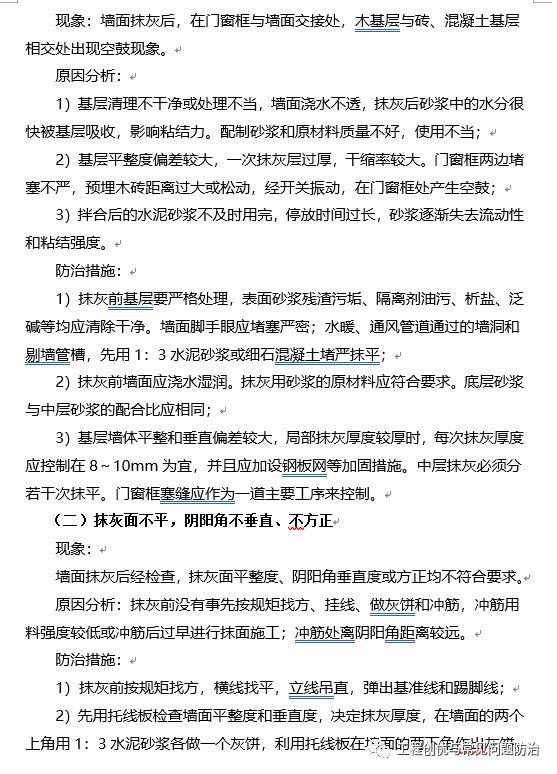建筑工程质量通病防治手册(图文并茂word版)!_49