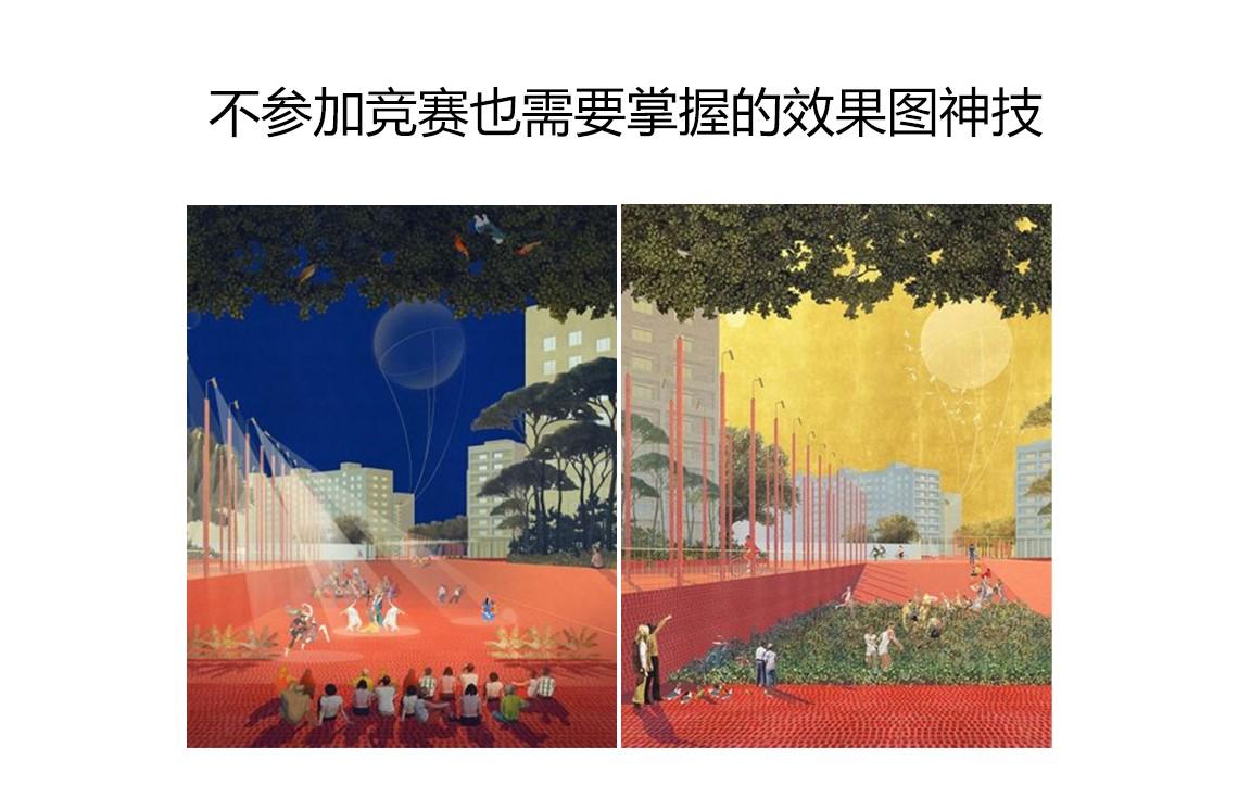 PS竞赛风景观效果图表现(6大风格),从收集国外素材开始,详解6种竞赛常用风格效果图表现方法。教学员做出打动人心的景观效果图!