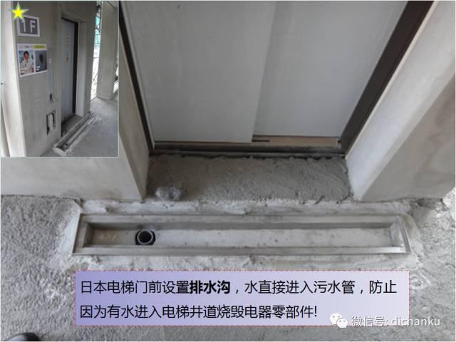 日本的电梯为什么不怕水?日本工程工艺做法精华,值得学习!