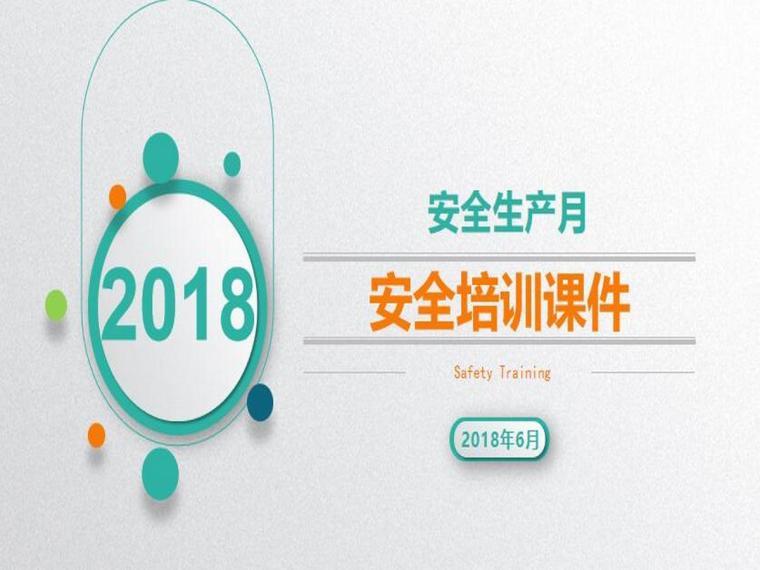 2018年安全生产月培训课件