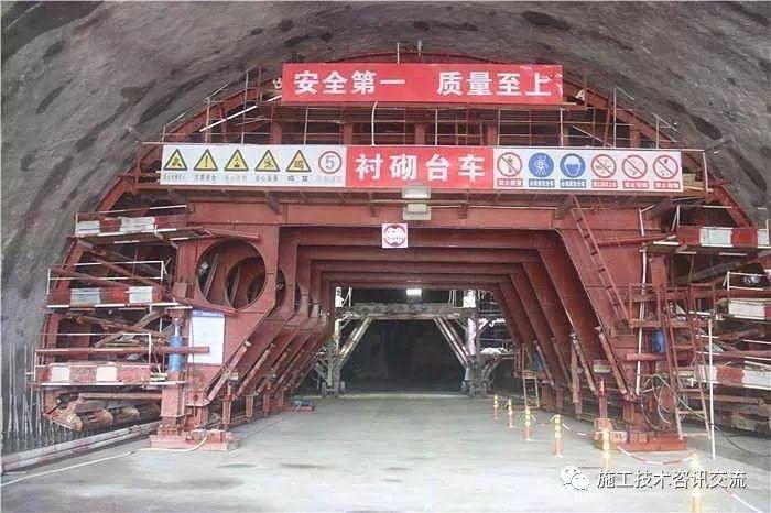 隧道二次衬砌施工技术总结_6