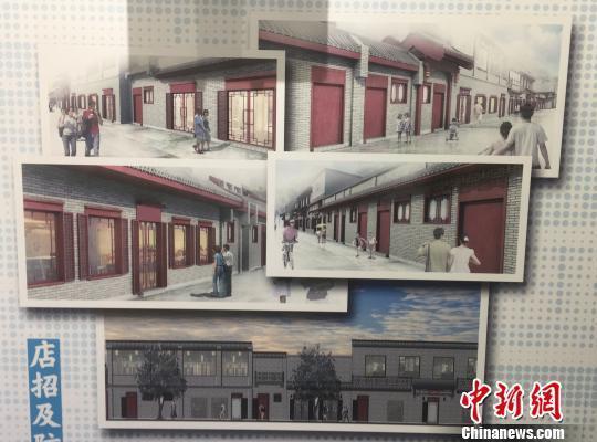 北京老城区升级改造 老舍笔下最美大街将恢复