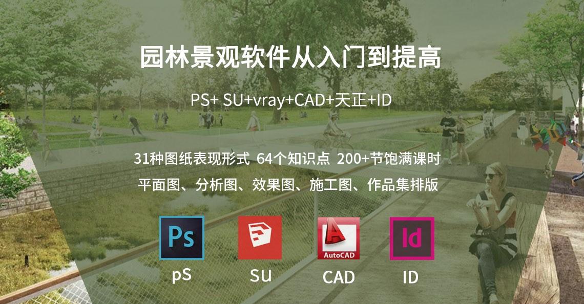 园林景观软件设计