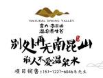 惠州 富力南昆山,养生谷,特色独栋别墅,详情!
