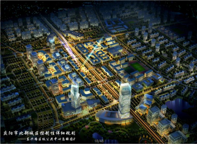 [甘肃]庆阳市北部城区控制性详细规划设计方案文本(文化,休闲)