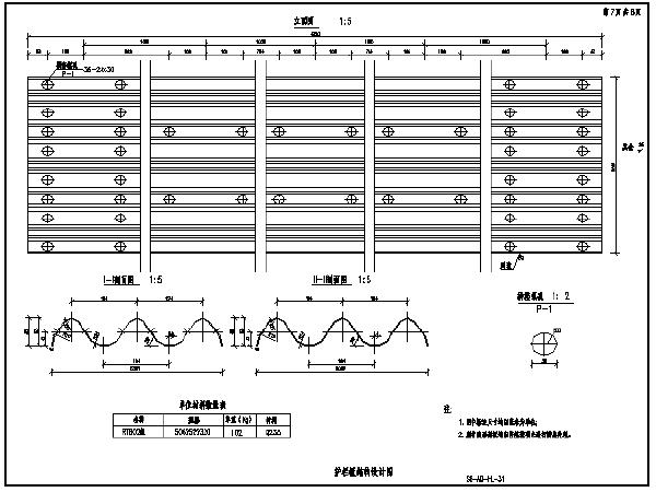 新规范公路护栏设计标准图(85张)