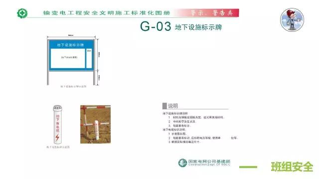 【多图预警】安全文明施工标准化图册|PPT_65