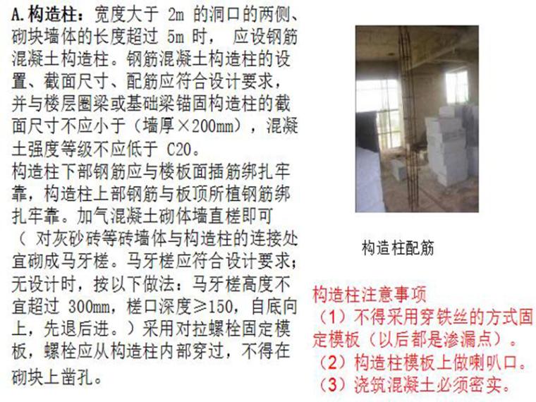 砌体工程培训讲义(PPT,31页)