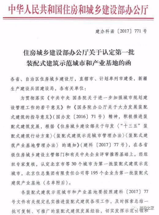 [官方发布]住建部办公厅公布首批装配式建筑.........