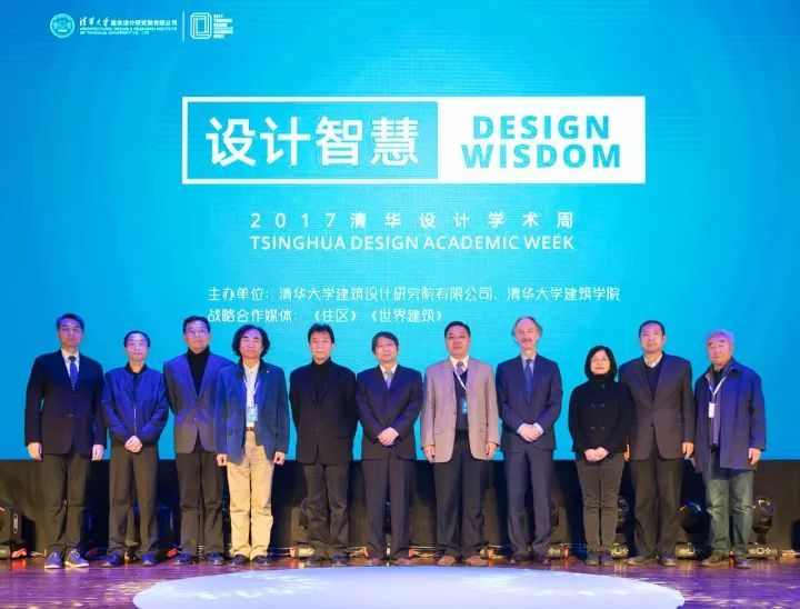 "THAD新闻 | 2017清华设计学术周""设计智慧""在清华大学举办"