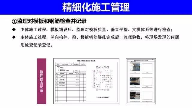 精细化施工管理在万科的应用,安全质量施工过程管理!_14