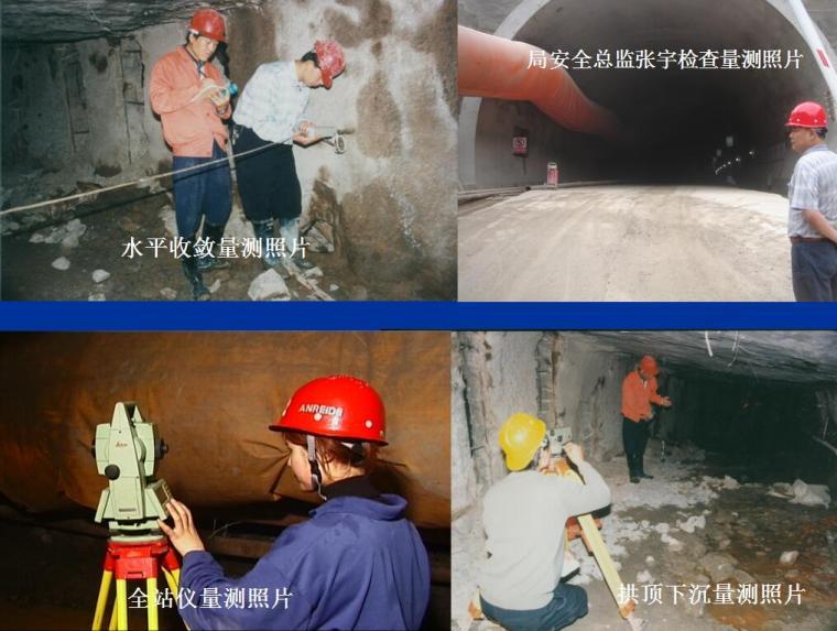 隧道施工安全管理培训讲义PPT(53页)
