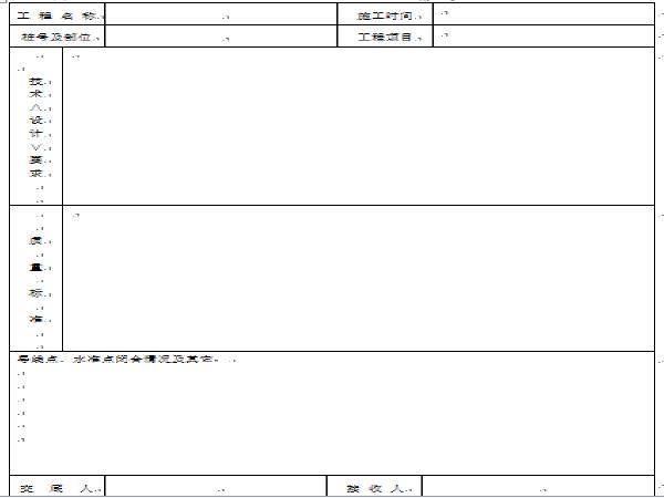 山西省公路工程资料表格记录表表格纵表(98页)