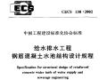 给水排水工程钢筋混凝土水池结构设计规程CECS 138-2002